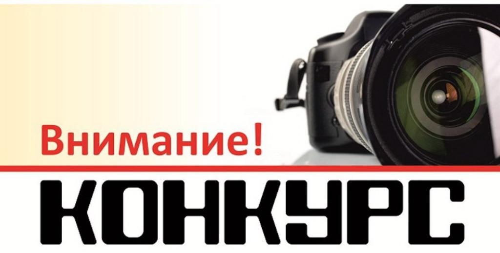 konkurs-foto