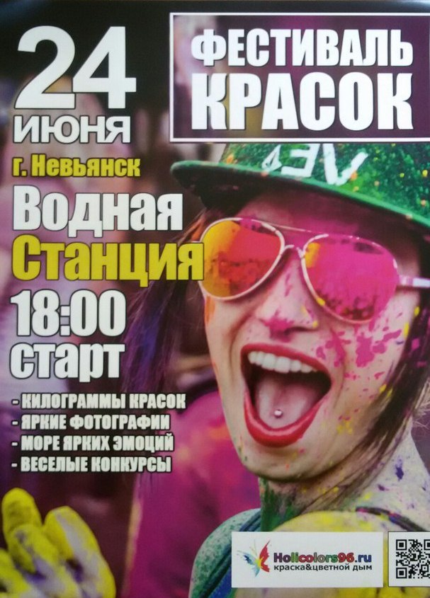 🎉Самое яркое событие Дня молодежи-фестиваль красок Холи🎉