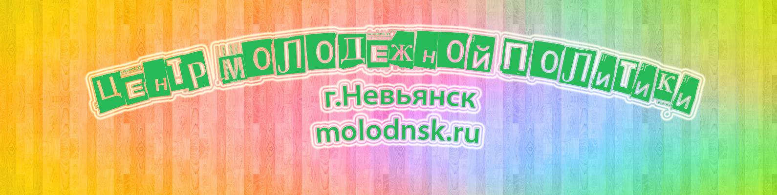 Невьянск Молодежный