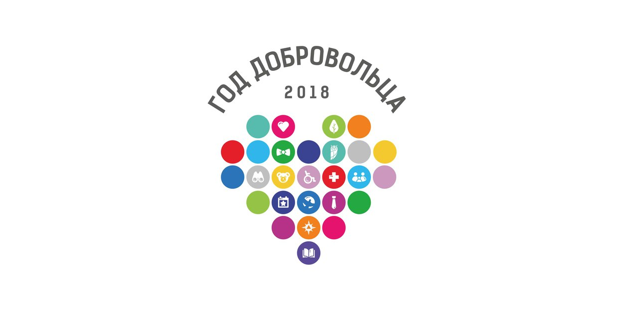 Год добровольца (волонтера) – 2018 ☀