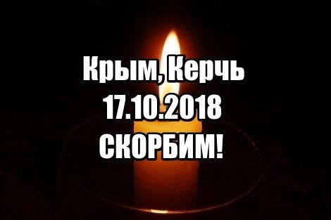 Крым Керчь 17.10.2018 скорбим!