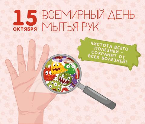 🙏🙌 15 октября Всемирный день мытья рук🙏🙌