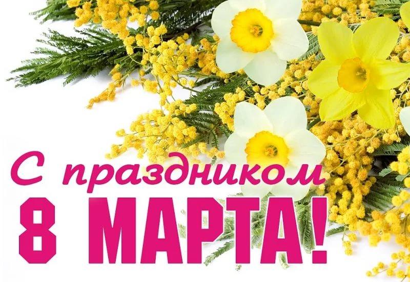 Пусть 8 марта у вас в сердце поселится радостное, весеннее настроение, и останется там на весь год.