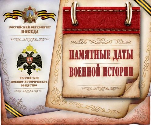 3 марта 1995 г. Госдумой РФ был принят федеральный закон под номером 32-ФЗ «О днях воинской славы и памятных датах России».