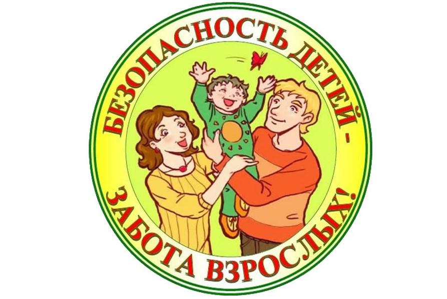 «Месячник безопасности детей» пройдет в Свердловской области
