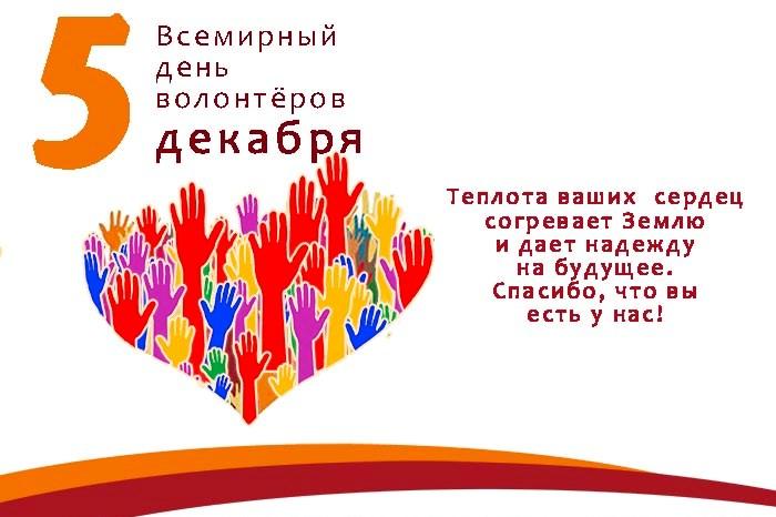Всемирный День Волонтёра