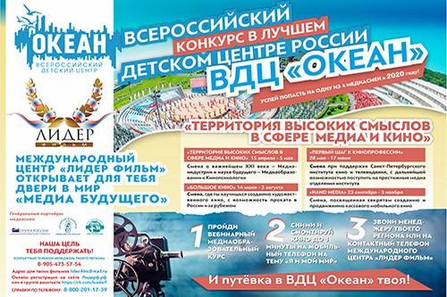 Всероссийский конкурс «Территория высоких смыслов в сфере медиа и кино