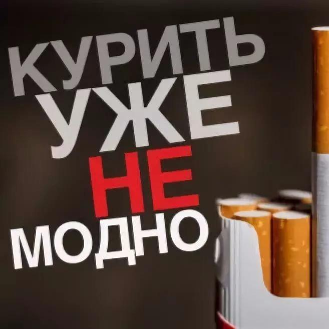 «Курить не модно, дыши свободно!»