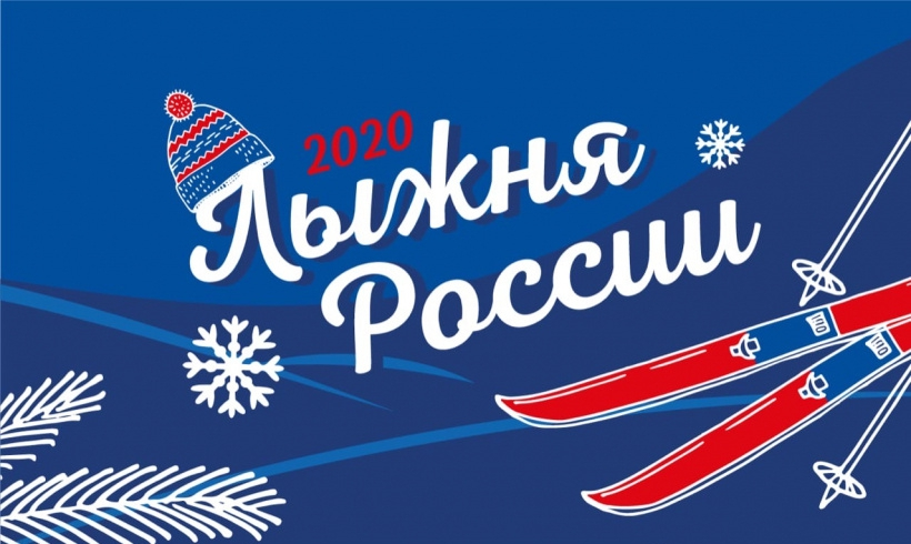 """Всероссийская лыжная гонка """"Лыжня России – 2020"""""""