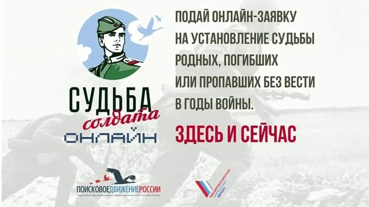 """Всероссийский проект """"Судьба солдата. Онлайн"""""""