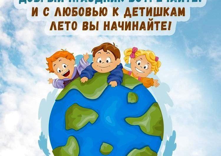 1 июня, День защиты детей – праздник счастливого детства!